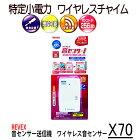 X70【リーベックス製特定小電力ワイヤレス対応増設用音感知式センサー】