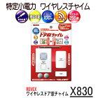 X830【リーベックス製ドアセンサー式ワイヤレスチャイム】