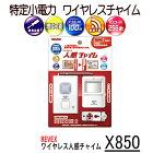 X850【Rebex製ワイヤレス人感チャイム】