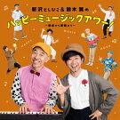 CD新沢としひこ&鈴木翼のハッピーミュージック・アワー!〜原点から新曲まで〜予約*新沢としひこのサイン入りにできます*
