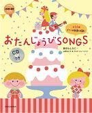 CD付き楽譜集おたんじょうびSONGS