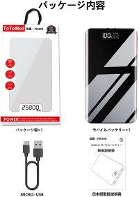 【送料無料】モバイルバッテリー大容量24000mahスマホ充電器iPhoneAndroid対応高品質バッテリー残量表示PSE認証済2.1A急速充電LEDライト