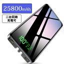 【10倍ポイント 楽天1位】 モバイルバッテリー 25800mAh 超大容量 モバイルバッテリー 軽...