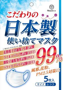 [在庫あり]5枚入り マスク 日本製 こだわりの日本製マスク ふつうサイズ 使い捨てマスク 花粉濾過 風邪 PM2.5対策 5枚入 大人用マスク 大人用 送料無料