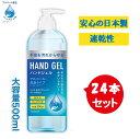 【在庫あり・日本製】アルコールハンドジェル 500ml 24...