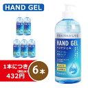 【卸値可能】 ハンドジェル 500ml 6本 消毒 除菌 洗...