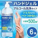 【在庫あり・6本セット】ハンドジェル 500ml 消毒 除菌