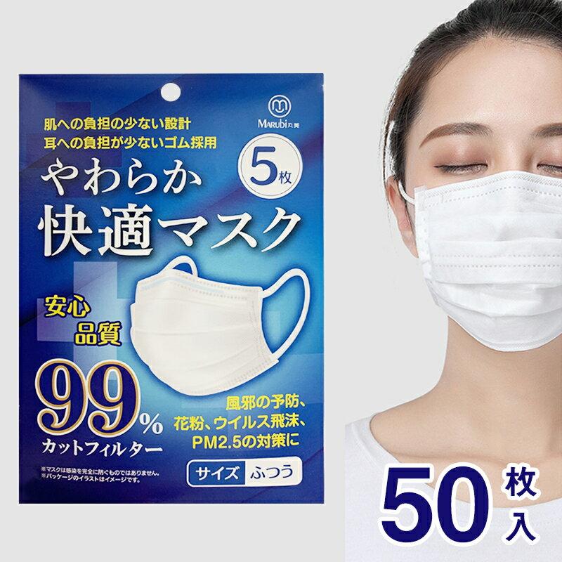 快適 マスク やわらか