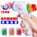 【楽天1位】温度計 非接触 赤外線温度計...