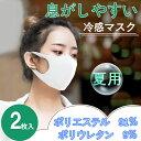 【即納】マスク 冷感 夏用 2枚いり 洗える 冷感マスク 夏用マスク 超快適マスク 在庫あり 男女兼用 日焼け予防 ウイルス/花粉/PM2.5対策 mask ますく ホワイト ブラック