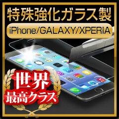 SALE【メール便送料無料】強化ガラス保護フィルム 強く美しい プレミアムプロテクター 硬度9H 指紋防止 高透過率 0.33mm 強化ガラスフィルム 日本製ガラス使用 iPhone6s+/6s/6+/6/5/5S/5C GALAXYS6/S5/S4/Note2/Note3/ XperiaZ4/Z3/Z2/Z