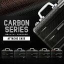 カーボン 軽量 アタッシェケース アタッシュケース カーボンライフオリジナル Carbon Life スーツケース ビジネスバッグ ハードケース TSAロック 機内持込可 出張 カーボンファイバー 鞄 Wロック
