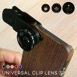 即納可【メール便送料無料】 セルカレンズ 自撮りレンズ スマートフォン対応 拡張カメラレンズ 3種類セット(ワイドレンズ・魚眼レンズ・マクロレンズ) ユニバーサルクリップレンズ UNIVERSAL CLIP LENS iphone6splus Android 接写 広角 CL-WMF01