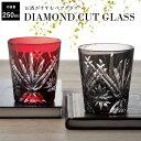 切子 カットグラス ペア オールドグラス 250ml 2色セット ダイヤモンドカットグラス ペアグラスセット ギフトセット ロックグラス コップ カップ お酒 食器 ガラス ペア カップル ギフト プレゼント 引越祝 新築祝 KT555-02162