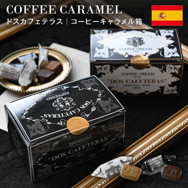 ドス・カフェテラス熟成コーヒーキャラメル220g箱入りスペイン産無添加コーヒークリームエスプレッソDOSCAFETERAS熟成キ