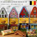 ベルメーレン カラメルビスケット ハウス缶 ベルギー産 クッ