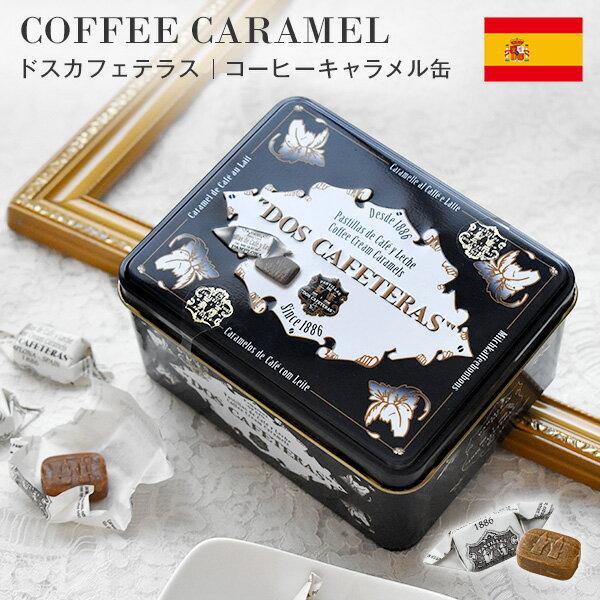 ドス・カフェテラス熟成コーヒークリームキャラメル330gティン缶入りスペイン産無添加DOSCAFETERASブリキ缶熟成キャラメ