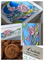 チャーチル ローズガーデン缶 ティン缶入り ベルジャンチョコチップクッキー 200g イギリス Churchill's ROSE GARDEN ベルギー 花柄 お菓子 焼菓子 イギリス土産 おもたせ 手土産 スイーツ ギフト プレゼント 誕生日 母の日 FD807