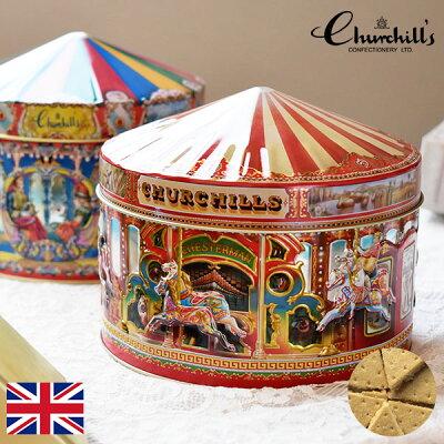 ホワイトデーに喜ばれるおすすめお菓子 Churchill's Carousel メリーゴーランド ファッジ&トフィー