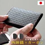 【名入れ無料】日本製 西陣織 名刺入れ リアルカーボン MONTAGNE.オリジナル 名刺ケース カードケース メンズ 男性用 かっこいい クール コンパクト Carbon 小さい シンプル ギフト