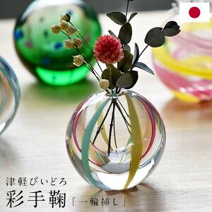 一輪挿し 花瓶
