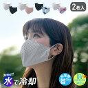 ウォータークール マスク 2枚セット 冷感マスク 夏用マスク UVカット 大人用 子供用 ふつう 小さめ 接触冷感 ひんやり 冷たい COOL 水で濡らす 冷却 立体構造 日焼け防止 アイスマスク 洗濯OK ウイルス対策 ギフト ZK361