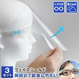 フェイスシールド 開閉式 メガネタイプ 3枚セット 可動式 メガネ式 飲食可能 くもり止め加工 メガネ併用可能 マスク併用可能 洗える 眼鏡型 めがね型 可動式 大人用 女性用 子供用 透明度が高い 見やすい 目立たない 即納 フェイスカバー フェイスガード ZK337-FSMGN