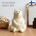 復刻版 フィンランド シロクマ貯金箱 PolarBear ポーラーベア Nordea銀行 ポーラベア ノルディア フィンランド製 鍵付き ベアー ノルス 白くま しろくま 白クマ 北欧 ノベルティ プラスチック 貯金 雑貨 お小遣い 動物 贈り物 プレゼント ZK924