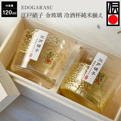 江戸硝子 金玻璃 冷酒杯 純米揃え