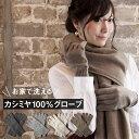 お家で洗える カシミヤ100% 手袋 M・Lサイズ ウォッシ...