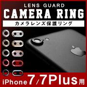 カメラレンズプロテクター アイフォン
