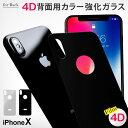 iPhoneX用 背面フィルム 背面用 強化ガラスフィルム メール便送...