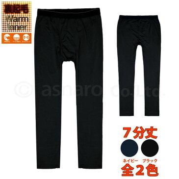 タイツ 七分丈 メンズ インナー スパッツ 前開き ももひき パンツ 7分丈パンツ☆全2色【あす楽対応_北海道】