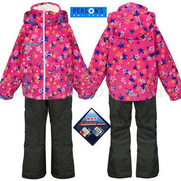 【早割】スキーウェア 女の子 ジュニア 子供 サイズ調整 上下 PERSONS パーソンズ 耐水圧5000mm スキーウエア☆全4色【あす楽対応_北海道】【タイムセール】