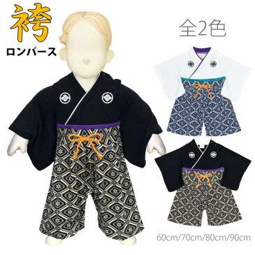 袴 ロンパース 男の子 ベビー カバーオール フォーマル 和服 和装☆全2色【あす楽対応_北海道】