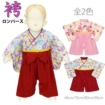 袴 ロンパース 女の子 ベビー カバーオール フォーマル 和服 和装☆全2色【あす楽対応_北海道】