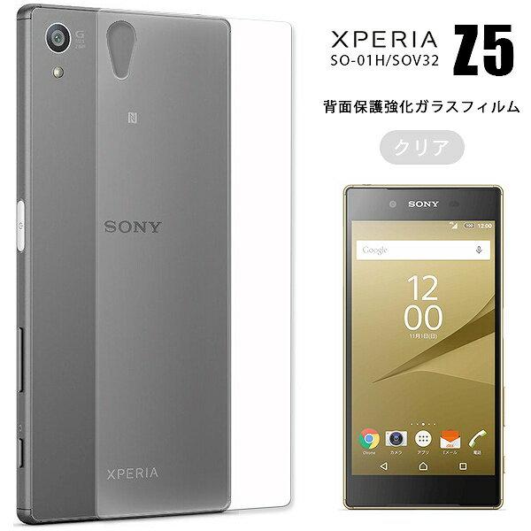 スマートフォン・携帯電話アクセサリー, 液晶保護フィルム Xperia Z5 Z5 SO-01H SOV32 501SO Xperia Z5 XperiaZ5 Z5 Z5 SO-01H SOV32 501SO Android SONY
