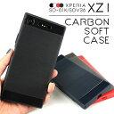 Xperia XZ1 ケース スマホケース au携帯カバー