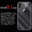 iPhoneXs フィルム 背面保護フィルム 保護フィルム アイフォンXs / アイフォンX シート iPhoneXs iPhoneX アイフォンX アイフォンXs アイフォン Xs アイフォン X iPhone Xs iPhoneX アップル Apple スマートフォン スマホ クリア 透明 指紋防止 キズ防止 なめらか 指紋 気 2