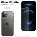 iPhone 12 Pro フィルム 液晶保護フィルム ガラ