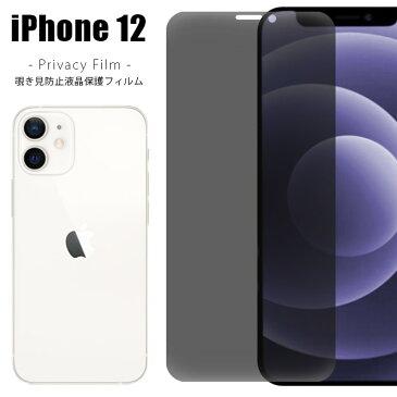 iPhone 12 フィルム 液晶保護フィルム 保護フィルム アイフォン 12 シート iPhone 12 iPhone12 アイフォン12 アイフォン 12 アイフォーン アイホン スマホ アップル Apple スマートフォン スマートフォン スマホ プライバシー保護 透明 指紋防止 キズ防止 なめらか 指紋 気