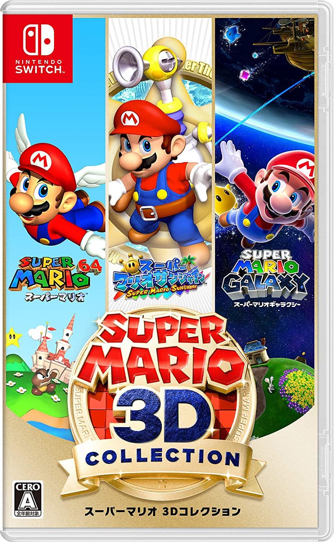 Nintendo Switch, ソフト NINTENDO SWITCH 3D