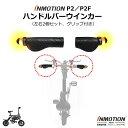 送料無料 INMOTION P2/P2F 電動自転車 ハンド...
