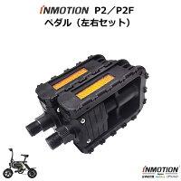 INMOTION P2/P2F (インモーション) 電動自転車 電動アシスト自転車 電動バイク 折りたたみ ペダル(左右セット)