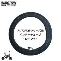 INMOTION P2/P2F (インモーション) 電動自転車 電動アシスト自転車 インナーチューブ タイヤチューブ チューブ (12インチ・L型・米式バルブ)