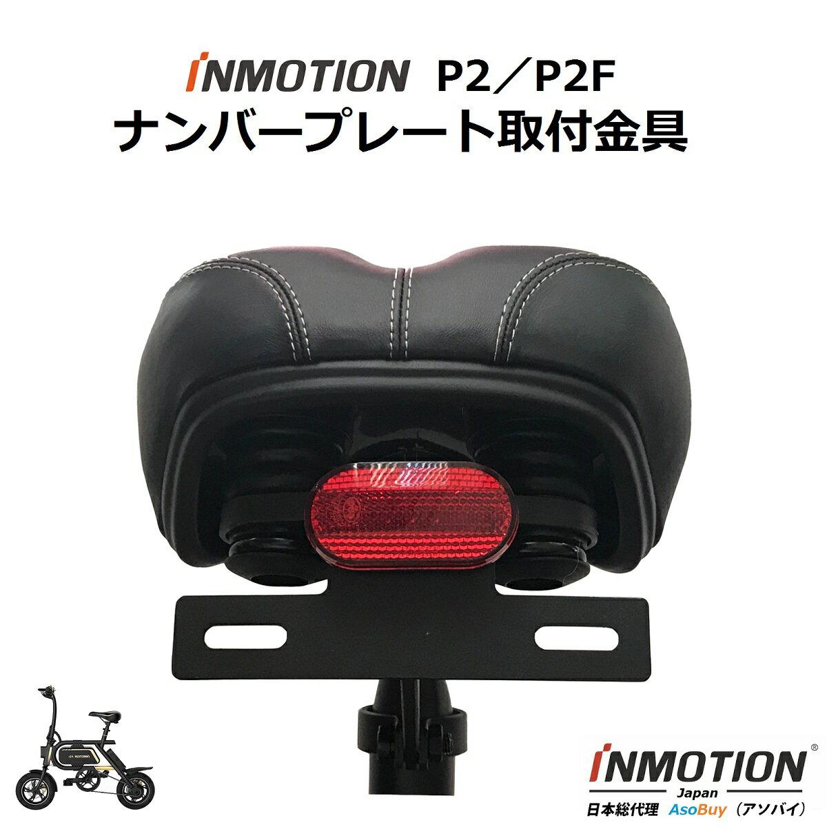 自転車・サイクリング, 電動アシスト自転車 INMOTION P2P2F ()