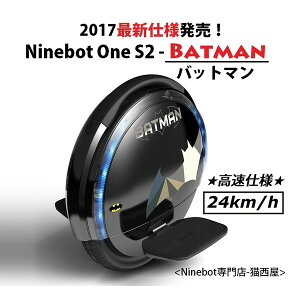 Ninebot ナインボット Ninebot One S2 Batman バットマン 電動一輪車 新型セグウェイ