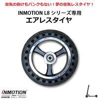 INMOTION L8シリーズ (インモーション) 電動キックボード 電動スクーター エアレスタイヤ 空気レスタイヤ ノーパンクタイヤ (8インチ)