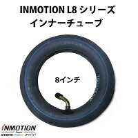 INMOTION L8シリーズ (インモーション) 電動キックボード 電動スクーター インナーチューブ タイヤチューブ チューブ (8インチ・L型・米式バルブ)
