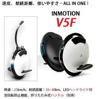 【時速25km/h】INMOTIONV5F電動一輪車一輪セグウェイ100V電源対応(Ninebot番外編)